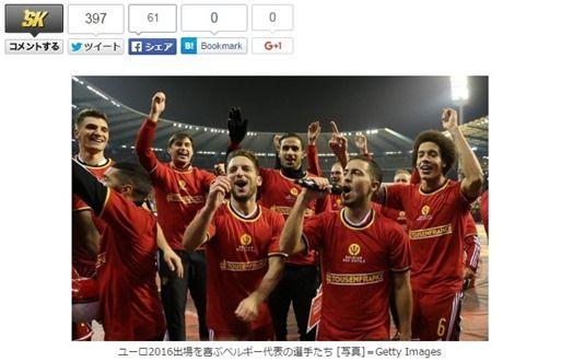 ベルギー、史上8カ国目のFIFAランク1位に!日本は50位にランクアップ