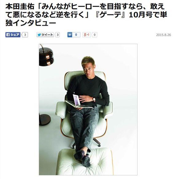 本田圭佑「子供たちにはパッションを伝えたい。偉人は逆張り。みんながヒーロー目指すならあえて悪になる」