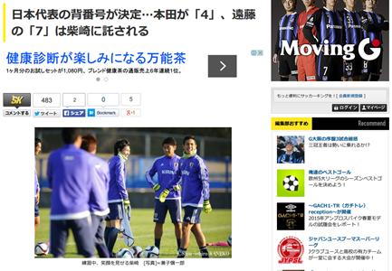 日本代表の背番号が決定 柴崎が遠藤の「7」、宇佐美は「30」