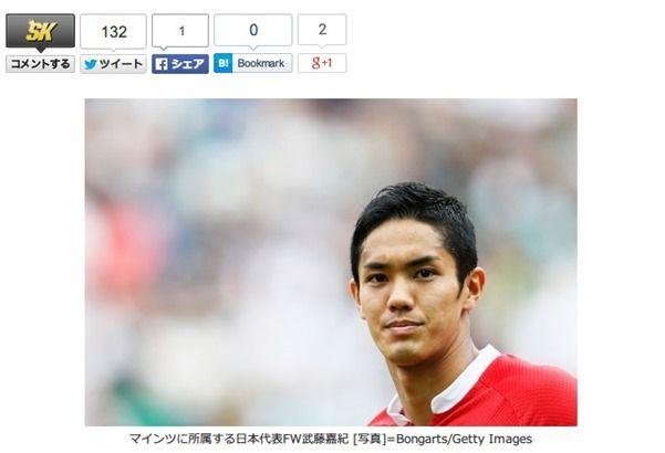 武藤は「マインツのニュースター」しかし、日本のアイドルに弱点があると指摘