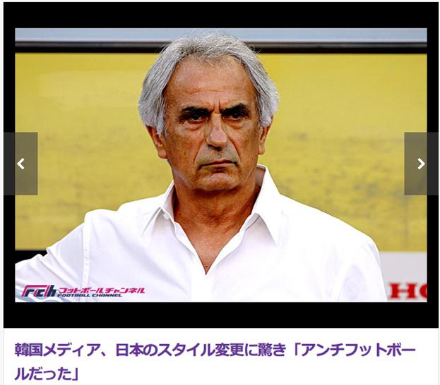 韓国メディア「ハリルがビビって日本代表はアンチフットボールをしていた」