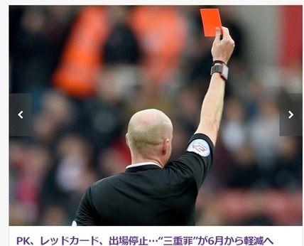 サッカーでPKとレッドカードは同時に罰さない方針 リオ五輪、W杯アジア予選でも適用