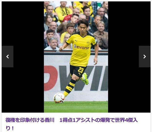香川真司、メッシら抜き米メディア週間ランキングベスト4に選出!