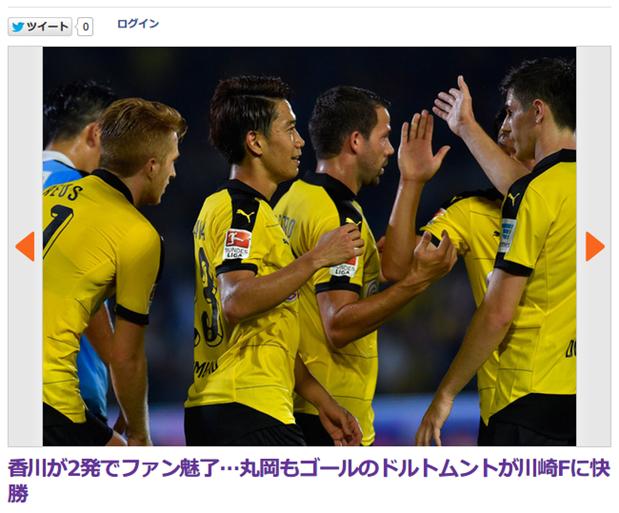 香川2得点、丸岡1得点!ドルトムントが6-0で川崎Fに大勝【ハイライト動画】