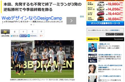 本田が先発したミラン、先制も3ゴールで逆転勝利で今季を終える【スタッツ・タッチ集&ハイライト動画】