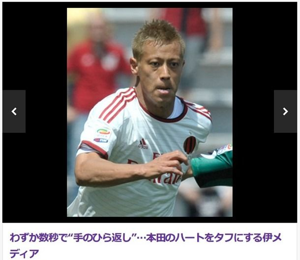 """本田のハートをタフにするのは伊メディアの「外国人だけへのわずか""""数秒""""の手のひら返し」"""