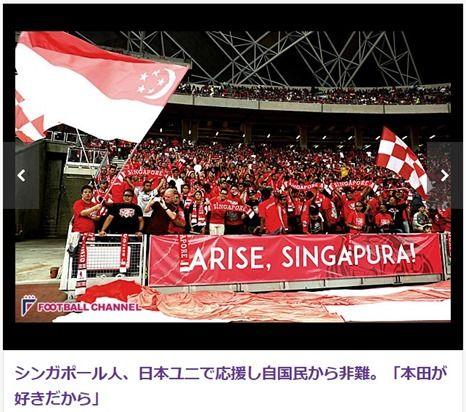 日本代表戦、シンガポール人が日本のユニ着用で非難も「本田が好きだから抵抗ない」