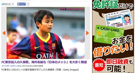 久保君のFC東京加入、各国メディアが「日本のメッシ」を大々的に報道