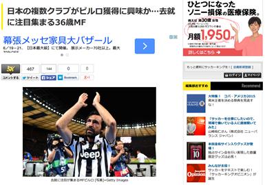 複数のJリーグクラブがピルロ獲得に興味!!イタリアメディアが報道