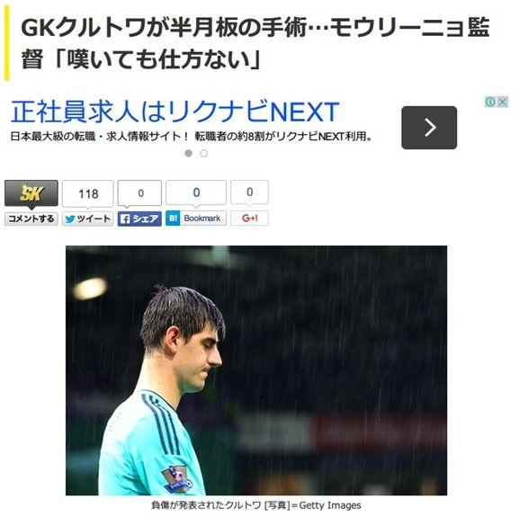 チェルシー、GKクルトゥワの右膝手術を発表「かなりの長期間離脱」
