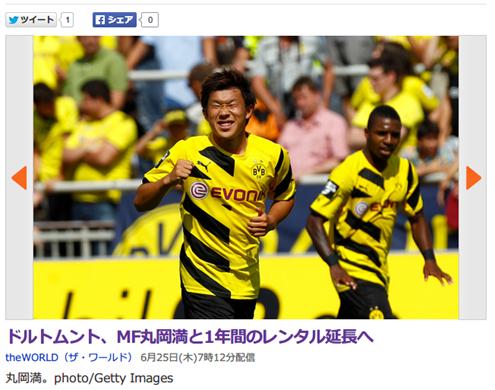 丸岡満、ドルトムントと1年間のレンタル契約延長へ C大阪と合意へ