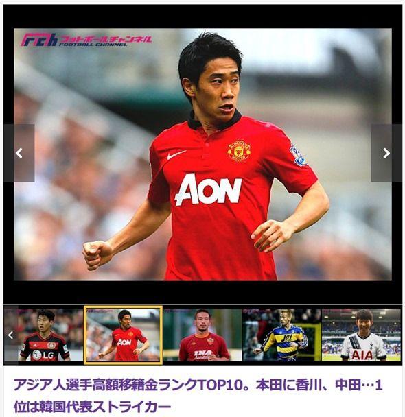アジア人選手高額移籍金ランキングトップ10!1位は中田を抜いて・・・本田、香川らランクイン