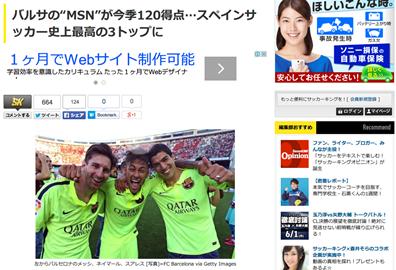 """バルサの""""MSN""""、120ゴールでスペインサッカー史上最高の3トップに"""