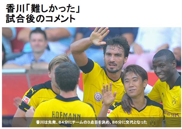 2戦連続ゴールの香川「いいゴールで嬉しい」試合は難しかったと語る