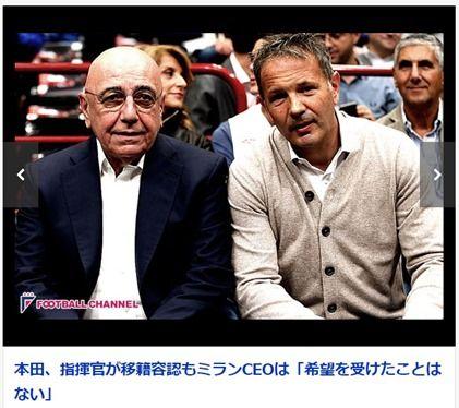 本田の移籍希望、ミランCEOガッリアーニは否定
