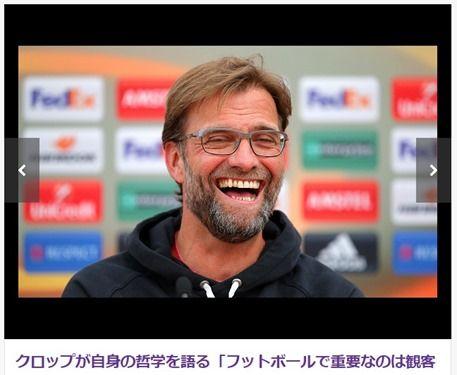 クロップ「フットボールで最も重要なのは観客を楽しませること」サッカー哲学を語る