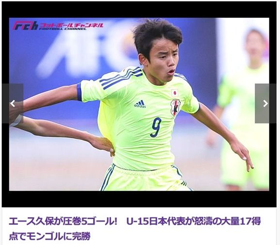 久保建英が5ゴールの大暴れ!U-15日本代表がモンゴル相手に17得点の圧勝