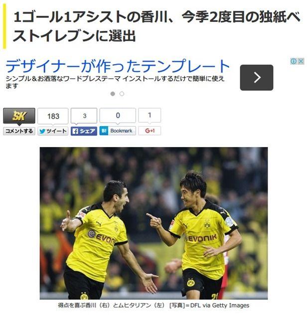 香川真司、強敵相手に1G1アシストで活躍も「まだベストではない」