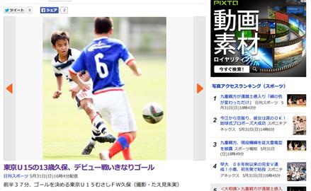 東京U-15の久保、デビュー戦でゴール 代表監督がプレーを評価