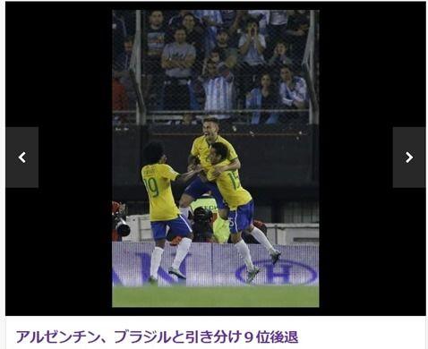 アルゼンチンがまさかのW杯出場できず!?ブラジルと引き分け予選9位【ハイライト動画】