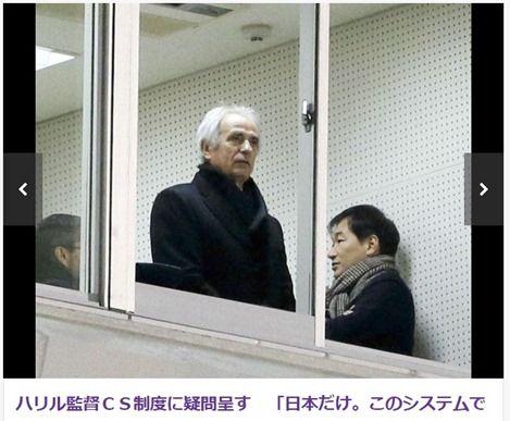 JリーグはCS制をやめるべき!?ハリル「疲労がたまる。日本だけしかやっていない」【アンケート募集中】