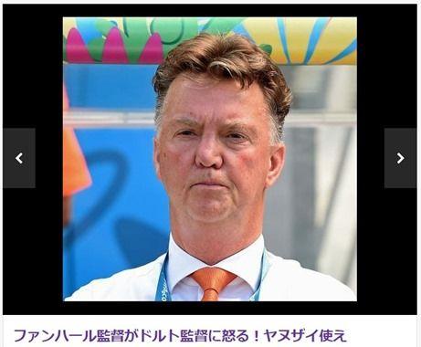 ファン・ハール「ヤヌザイをもっと使え」ドルトムント監督トゥヘルに怒り!?