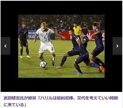 日本のサッカー評論家って計画的に考えることが出来てないんじゃ 武田氏「ハリルは給料泥棒 交代を考えるべき」
