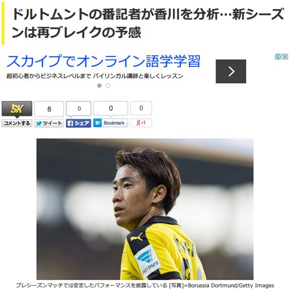 香川真司はもう一度ブンデスのスター選手に!ドルトムントの番記者が語る期待