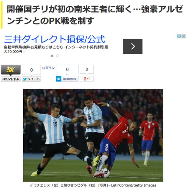 開催国のチリが南米王者に!アルゼンチンをPK戦で下してコパ・アメリカ初制覇【スタッツ・ハイライト動画】