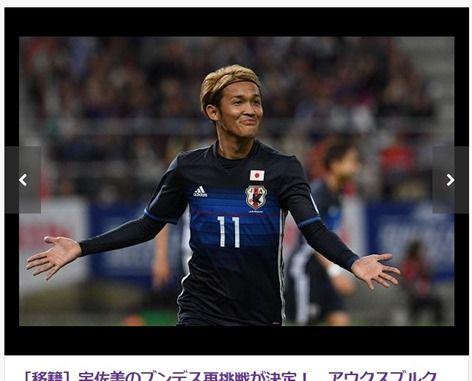 宇佐美貴史、アウクスブルク移籍を発表!SD「ガンバ大阪でとてつもない成長をした」