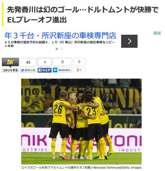香川、3人抜きゴールを決めるも幻に!ドルトムントは5-0快勝でELプレーオフ進出【スタッツ・タッチ集&ハイライト動画】
