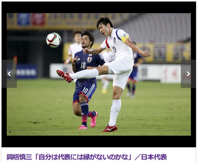 興梠慎三「日本代表に縁がないのかな?チャンスを貰ったのにモノに出来なかった」