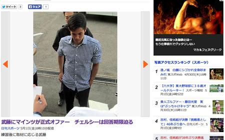 武藤嘉紀、マインツからも正式オファーを受けた!!チェルシーへの回答期限は迫る