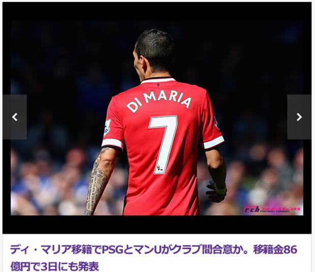 ディ・マリア、PSG移籍でマンUとクラブ間合意!移籍金86億円と一斉報道