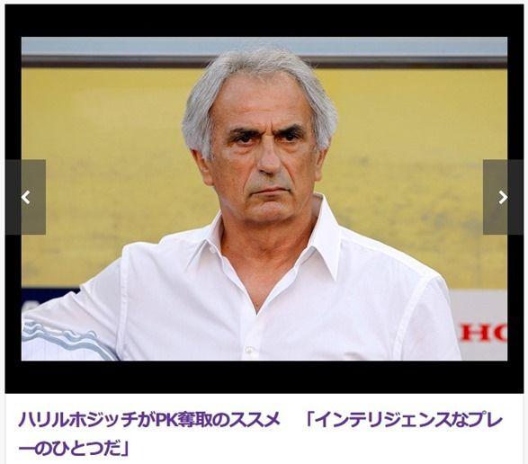 ハリル「もっとPKを奪取しろ」日本代表に必要なプレーとは?