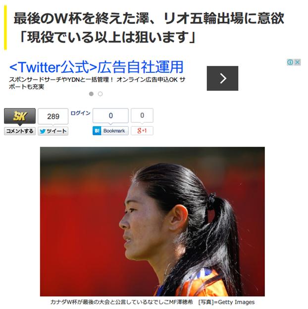 澤穂希、リオ五輪出場に意欲!!「現役でいる以上狙います」