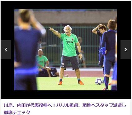 内田篤人、川島永嗣、3月に日本代表復帰へ!ハリルはスタッフ派遣