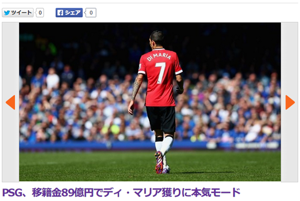 PSG、ディ・マリアに移籍金89億円でマンUから本気で獲得!