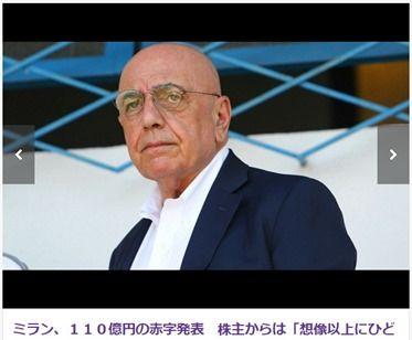 ミラン、110億円の赤字で株主が大激怒!「経営陣の責任」「サッカー界の笑い者」