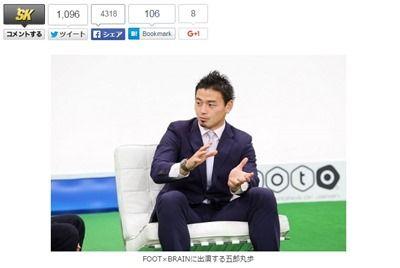 五郎丸「フィジカルから逃げたらサッカーも戦えない」日本人は小さいからという考えを捨てる必要性を語る