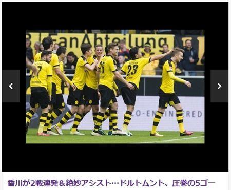 【ハイライト動画】香川がまたも先制点の1G1Aの大活躍!ドルトムントが5-1で圧勝【スタッツ】