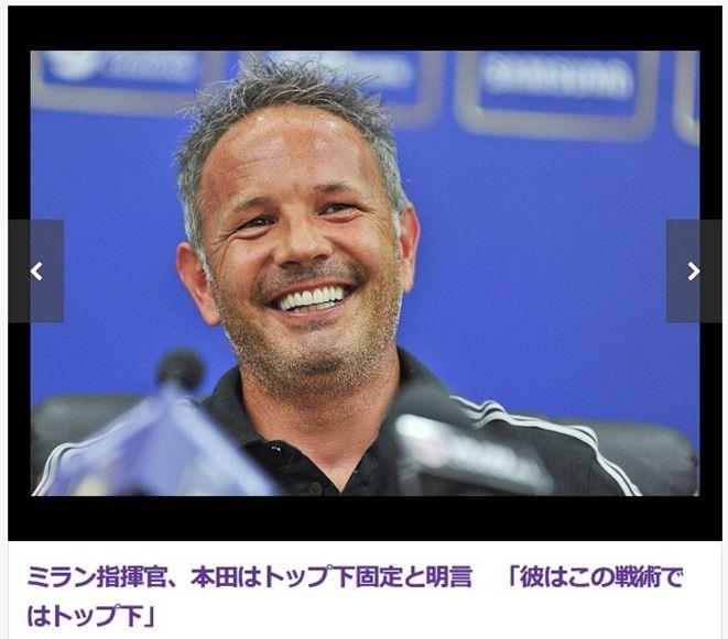 ミハイロビッチ、本田のボランチへコンバートの可能性に言及もトップ下スタメンを明言