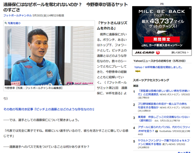 5-31,14 endou news foot