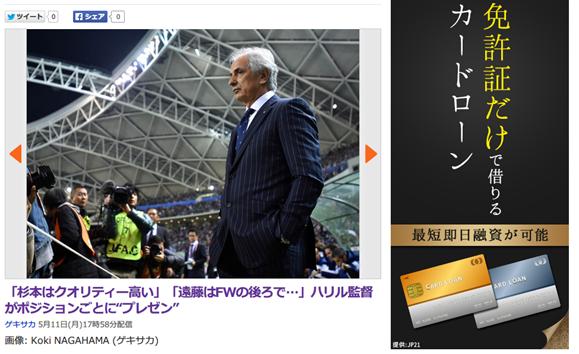 ハリル、日本代表合宿の招集の意図をポジションごとに説明