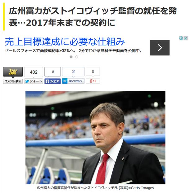 ストイコビッチ、中国リーグ広州富力が監督就任を発表!