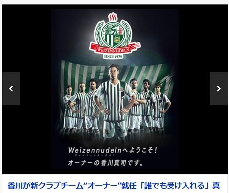 香川真司が新クラブチームのオーナーに!!チーム名は「うどん」でもロゴがかっこいいw