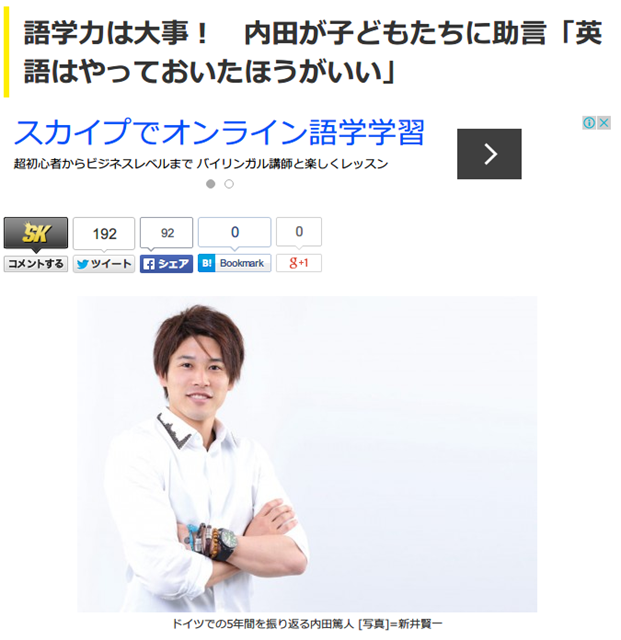 内田篤人「やっぱり子どもの時から英語や中高の勉強をちゃんとしたほうがいい」