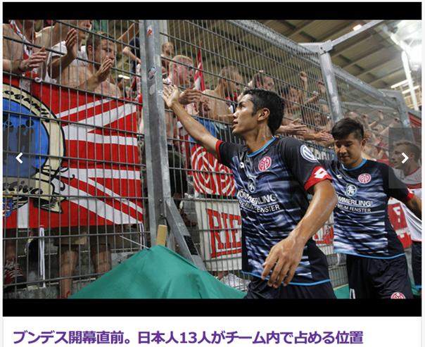 ブンデスリーガ、日本人選手13人のチーム内での立ち位置とは