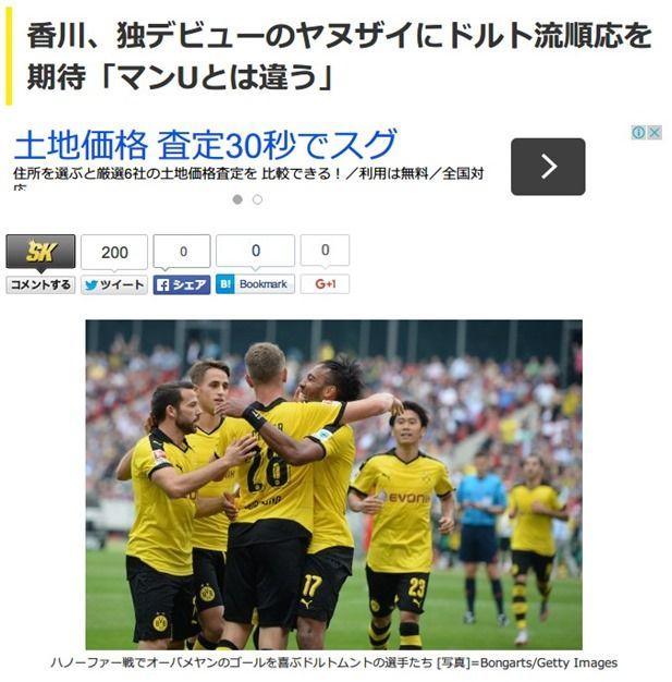 香川、珍しくヤヌザイに注文「マンUとは違うからしっかりと判断を」ドルトムントでの活躍を期待