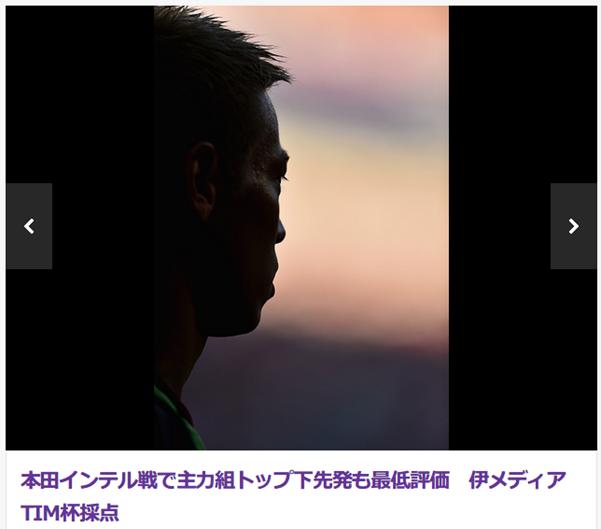 本田、インテル戦トップ下スタメンも伊紙は最低評価!「失望させられた」
